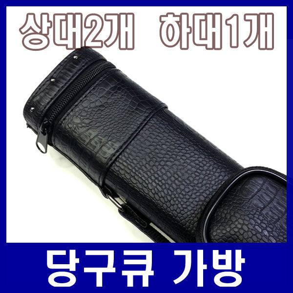임팩트 K10 당구 큐가방/큐케이스