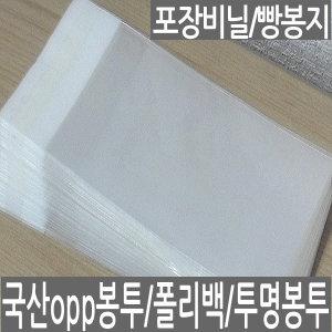opp투명봉투 선물포장지 비닐포장 화이트데이 opp봉투