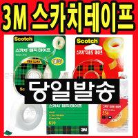 3M 스카치 매직 불투명 투명 쓰리엠 리필 테잎 테이프