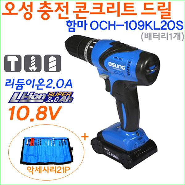오성충전해머드릴10.8V/109KL20S(B1)/콘크리트드릴