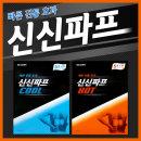 VT 신신파프 1팩(5매입) 쿨/핫 붙이는 파스/근육