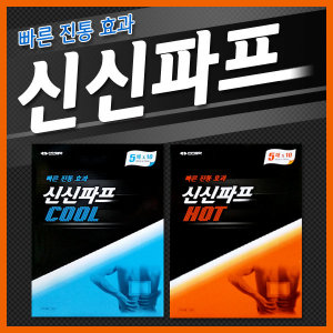 VT 파프 /쿨/핫 붙이는파스 1팩(5매입)