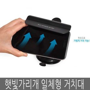 PNG 햇빛가리개 일체형 집게거치대 스마트폰거치대