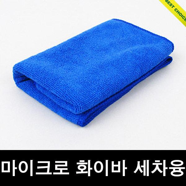 특판  마이크로화이바 세차융 초극세사/왁스/광택