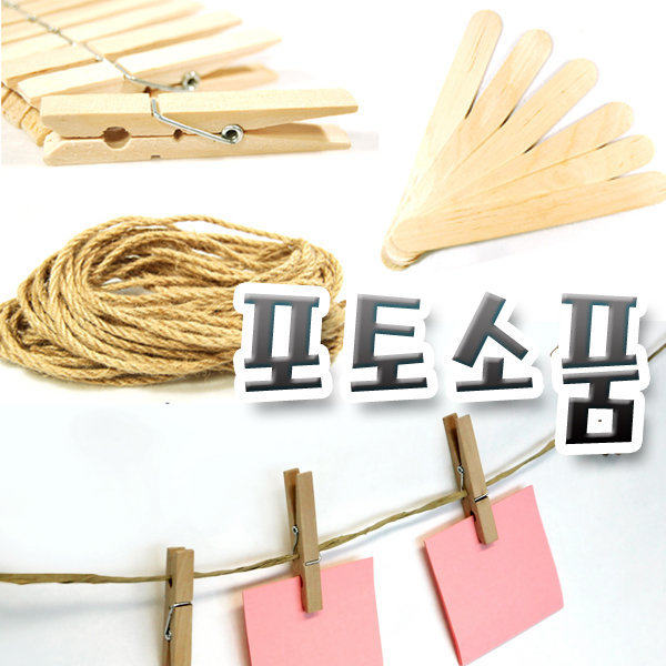 나무집게/사진집게/마사끈/마끈/찍찍이테이프/하드바