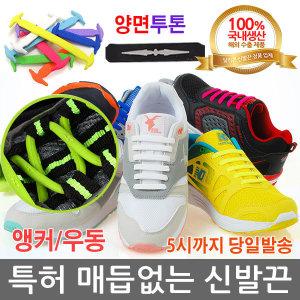 7+1 국산 매듭없는 신발끈 실리콘 운동화끈 구두끈