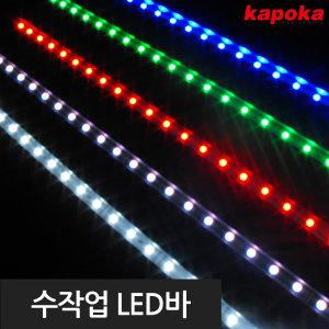 차량용 LED바 10cm 단위판매/12V 24V LED바 LED스트립
