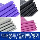 쇼핑몰 택배봉투/택배비닐/폴리백/이불봉투
