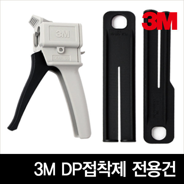 DP전용건/DP접착제전용건/DP100/DP420/DP810/3M