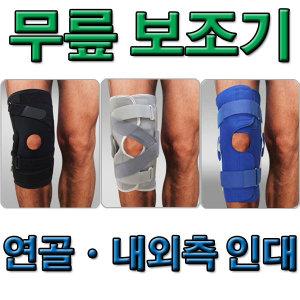 병원용 무릎보조기 무릎보호대 인공관절 MCL 보조기