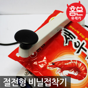 홈몬 진공포장 삼보테크 순간 비닐접착기/절전형