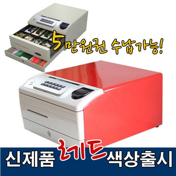 범일 캐쉬박스/ND-350H/디지털/2단/슬라이딩금고