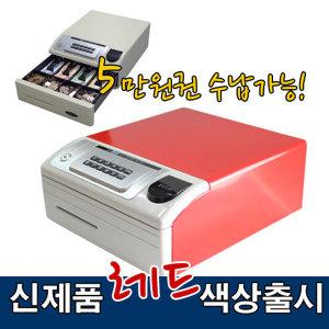 디지털 캐쉬박스 ND-350 범일카운터용 슬라이딩 금고