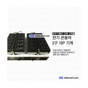 한국기계MC 전기 큰붕어 2열 10P 기계/2열 10마리