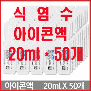 일회용생리식염수/아이콘액/20ml50병/세척액