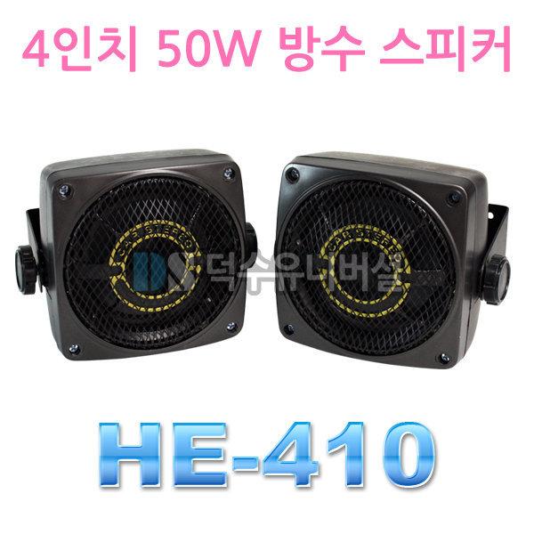 방수스피커 HE-410/실내외겸용/매장 공원 선박/1조2개