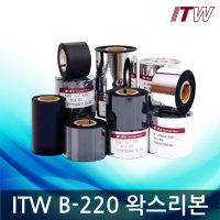 왁스리본 ITW B-220 40mm 50mm 바코드리본 B220