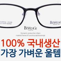 보엔지 Bowenge  100%국산 울템 안경테  공장 직판매