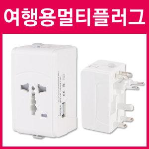 해외 여행용 아답터/USB 충전 포트/여행용 멀티플러그