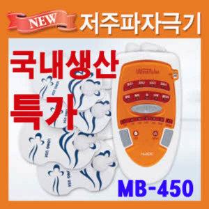 저주파자극기/New MB-450/웨이브펄스/휴비딕/XFT502A