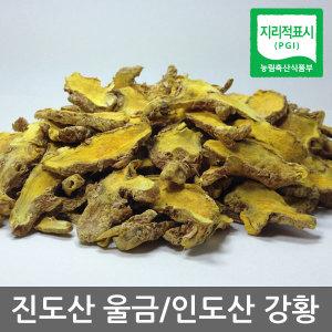 (2019년 진도)울금/강황/울금가루/울금환/강황가루/환