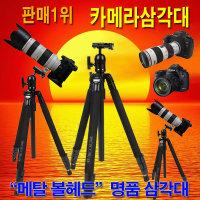 판매1위 특가 747카메라삼각대 SK 볼헤드 국민삼각대