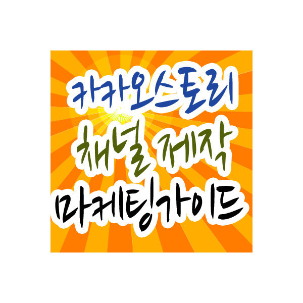 카카오 스토리 채널 제작 마케팅 가이드CD SNS 바이럴