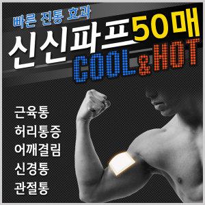 VT신신제약 신신파프 /쿨/핫 붙이는파스 10팩(50매입)