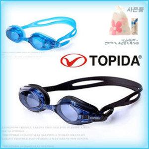 TOPIDA 세계각국특허제품/타비다/수경/물안경