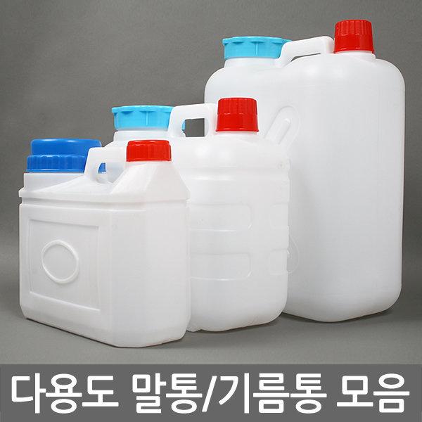 말통 기름말통 물통 생수통 약수통 경유통 휘발유통