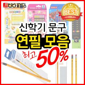 동아 모나미 연필 2B B HB 스테들러 신학기문구