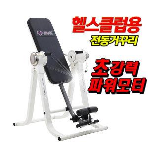 헬스매니아/전동거꾸리/헬스클럽납품용/업소용꺼꾸리