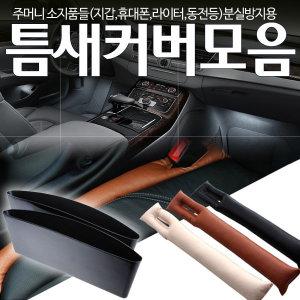 (특가)틈새커버 틈새쿠션 자동차시트커버 카시트커버