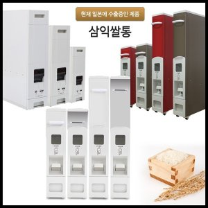 44년전통삼익쌀통/쌀벌레 방지/ 쌀독/항아리/향균쌀통
