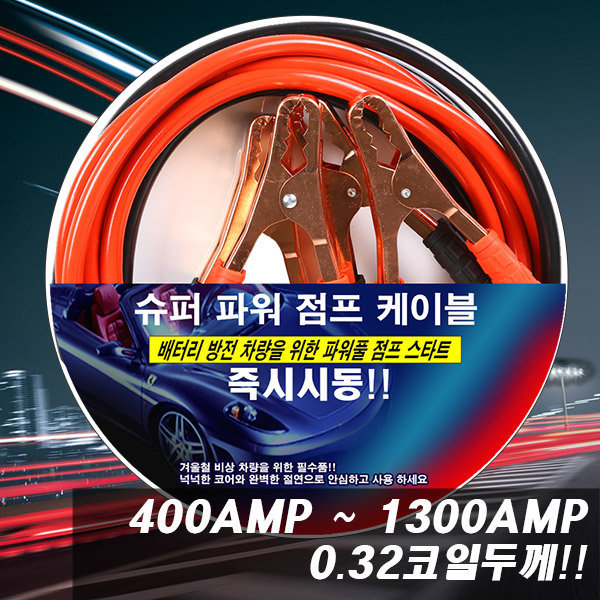 초특급 점프선 즉시시동  400~1300AMP 점프케이블
