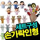 손가락인형모음/가족/동물 동물/인형/전래/세계어린이