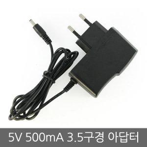 아답터/5V 500mA 3.5구경/0.5A/3.5mm충전기