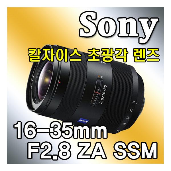 dn_병행수입_소니 16-35mm F2.8 ZA SSM 칼자이스렌즈_
