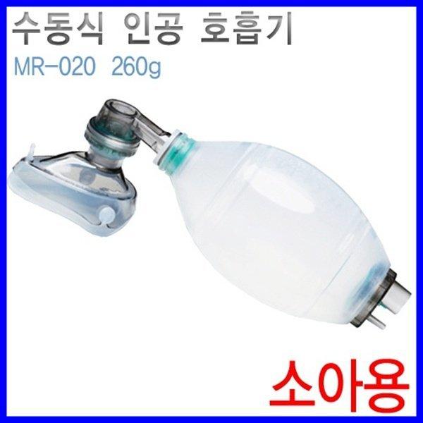 수동식 인공호흡기 소아용 MR020/구급용품/호흡용품