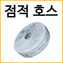 동명농자재/점적호스/200m/500m/비닐하우스자재/관수