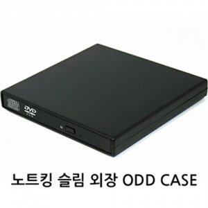 노트북 DVD CDROM USB 외장케이스 IDE SATA 9 12mm