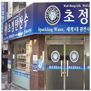 초정탄산수500ml- 12/10일 생산제품 당일발 안전포장