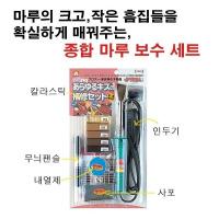 종합마루보수세트/칼라스틱/온돌강화강마루가구메꿈제