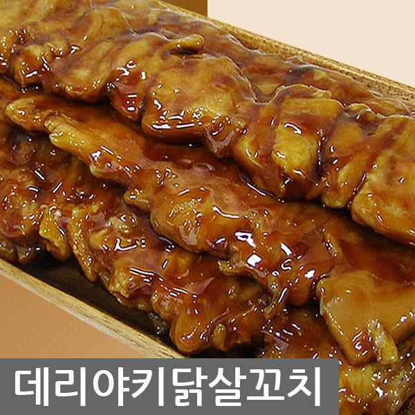 닭꼬치 데리야끼맛 매운맛 /무뼈닭발/염통꼬지