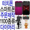 SHV-E210/E250/E300/E330S/E310/S/K/L/SHW-M585D/M580