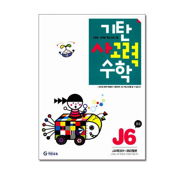 기탄사고력수학 J단계 6집(초등6학년)