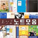 초.중.고노트10권/스프링노트/연습장/초등노트/공책