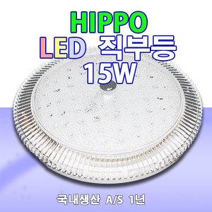 LED센서등/LED직부등/센서등/히포LED직부등/직부등