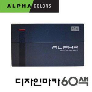 알파 디자인 마카 60색(A/B)/트윈/마커/애니매이션