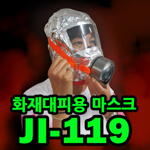 JI-119 화재대피마스크 비상대피화재대피용